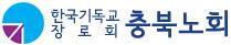 한국기독교장로회 충북노회